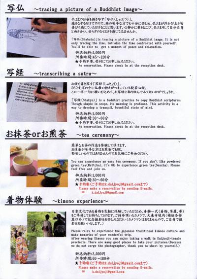 大乗寺体験プログラム