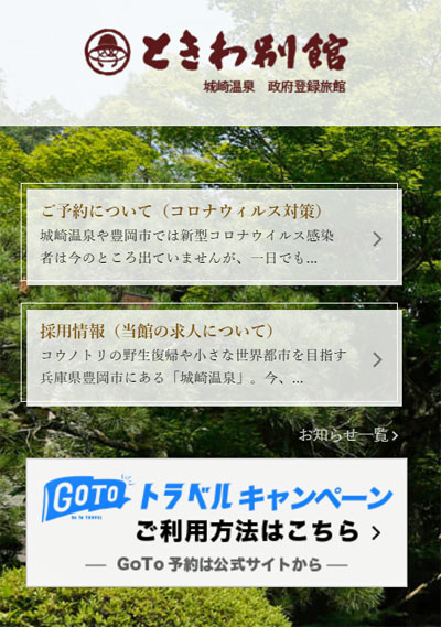 温泉 goto 城崎